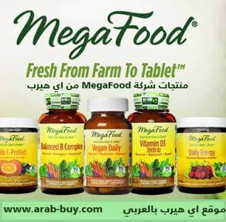 مكملات غذاية شركة ميجا فود من اي هيرب منتجات شركة Megafood من اي هيرب مكملات غذائية من شركة ميجا فود من اي هيرب دكتورة ت Daily Vitamins Fresh Food Vitamins