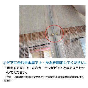 網戸 カーテン マグネット式 磁石 玄関カーテン 通風 蚊 虫除け