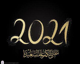 صور راس السنة الميلادية 2021 معايدات السنة الجديدة Happy New Year Happy New Year Photo Happy New Year Happy New