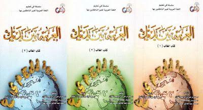 العربية بين يديك الإصدار الأول من كتاب الطالب Pdf