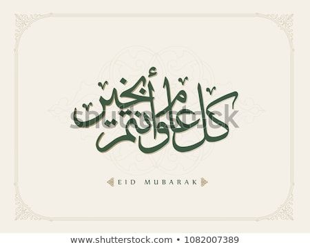 كل عام وانتم بخير Ramadan Kareem Arabic Calligraphy Greeting Card Design Islamic With Green Font Translation Of Ramadan Kareem Free Vector Illustration Image