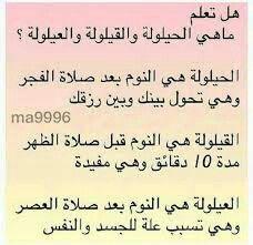 هل تعلم Words Quotes Islamic Inspirational Quotes Islamic Phrases