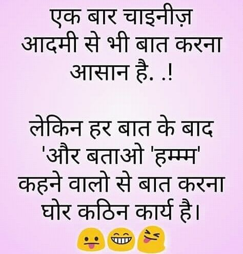 Pin By Chandu On Funny Pictures Jokes Quotes Funny Jokes In Hindi Funny Quotes