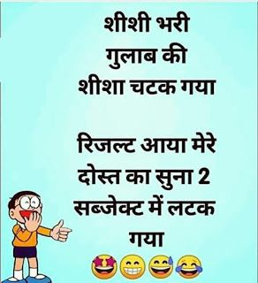 Hindi Funny Jokes Collection 2020 Download Funny Chutkule In Hindi Baba Ki Nagri Funny Chutkule Funny Jokes In Hindi Funny Jokes