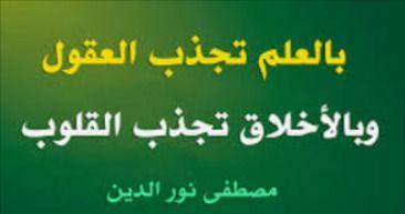 بالعلم تجذب العقول Arabic Calligraphy Calligraphy