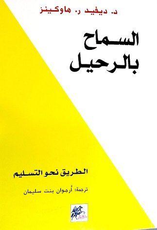 السماح بالرحيل الطريق نحو التسليم Arabic Books Pdf Books Reading Pdf Books