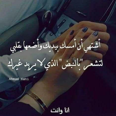هيما عيد قلبي كل عام وأنت حبيبي Arabic Love Quotes Love Quotes Pics