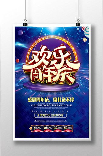 Fashion Mall Event Anniversary Festival Promotion Sale Poster Template Poster Template Sale Poster Sale Promotion