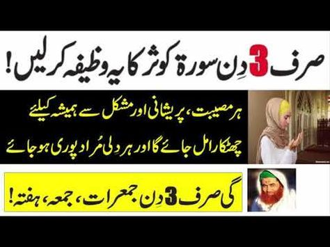 Qurani Wazaif Surah Kausar Ki Fazilat Hindi Surah Kausar Wazifa For Marriage Surah Kausar 129 Times Youtube Quran Verses Prayer For Love Dua For Love