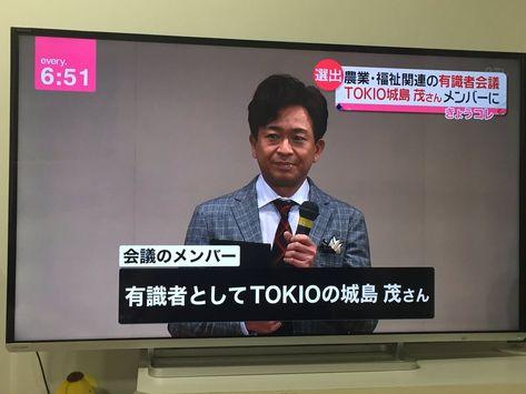【アイドルの枠を超えた!】TOKIOの城島茂リーダーが農業の有識者会議のメンバーに選出! | こぐま速報