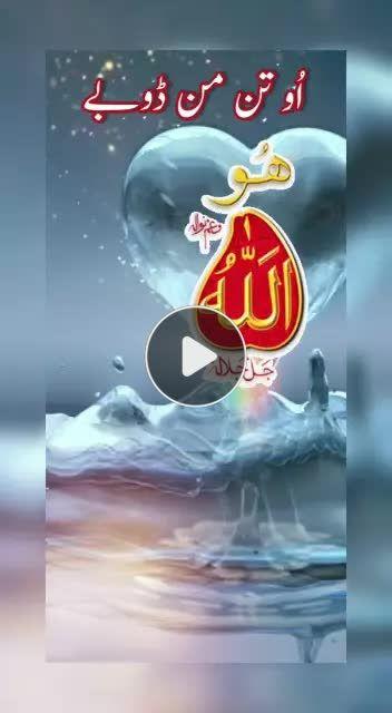 Pin By Khanqah Sarwari Qadri On Tik Tok Videos Add Music Music Videos Watch Video