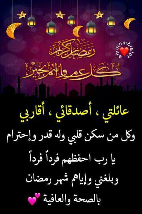 Pin By Chamsdine Chams On عيد مناسبة Ramadan Eid Mubark Ramadan Printables