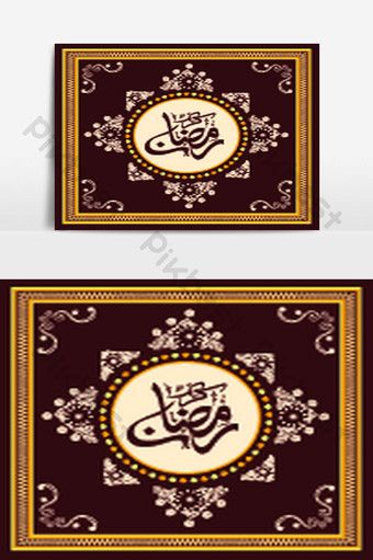 Greeting Card With Arabic Calligraphy For Ramadan Png Images Eps Free Download Pikbest In 2020 Sign Design Invitation Layout Template Design