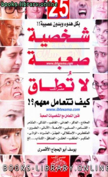 كتاب لغة الجسد تأليف بيتر كلينتون Aghappgame Ebooks Free Books Book Club Books Arabic Books