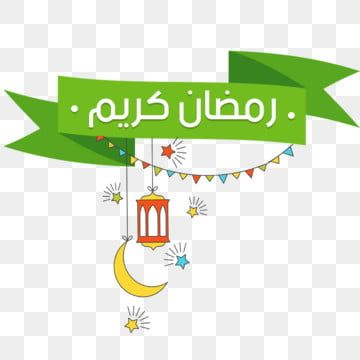 Moon Png Images Vector And Psd Files Free Download On Pngtree Ramadan Kareem Ramadan Greetings Ramadan