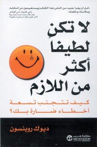 لا تكن لطيفا أكثر من اللازم كيف تتجنب تسعة أخطاء ضارة بك Cover Image Goodreads Philosophy Books Psychology Books Books