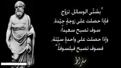 مقولات سقراط عن العقل Quotes Blog Posts Blog