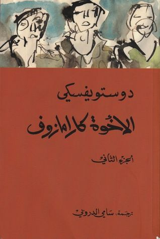 عشر روايات من الأدب الروسي يجب أن تقــرأها قريبا Arabic Books Books Pdf Books Reading
