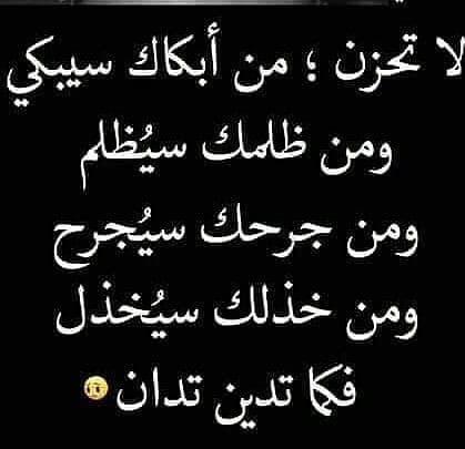 Pin By Aldahan On حكم و عبر معرفه Calligraphy Arabic Calligraphy Arabic