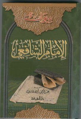 ديوان الإمام الشافعي تحقيق المصطاوي Pdf Books Save