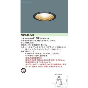 Nnn61522b パナソニック施設照明 Led ダウンライト 一般形ランプ別売