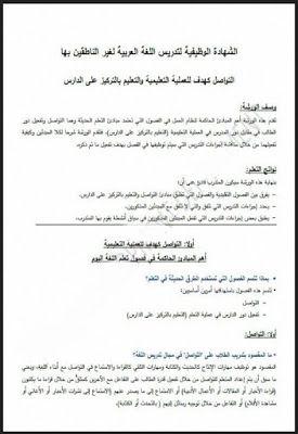 الشهادة الوظيفية لتدريس اللغة العربية لغير الناطقين بها Pdf