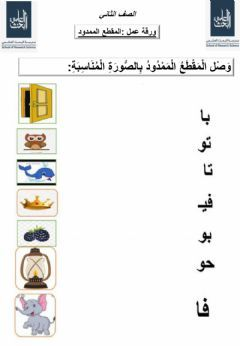 المقطع الممدود Language Arabic Grade Level الصف الثاني School Subject اللغة العربية Main Co Arabic Alphabet For Kids Learn Arabic Alphabet Alphabet For Kids