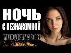 шикарная мелодрама взорвала весь ютуб я женюсь русская