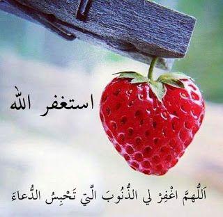 كلمات مضيئة سلامة القلب Fruit Cool Bookshelves Strawberry