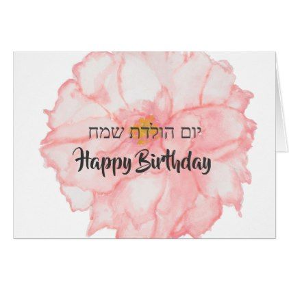 Rich Flower Happy Birthday In Hebrew And English Card Zazzle Com Happy Birthday Cards Happy