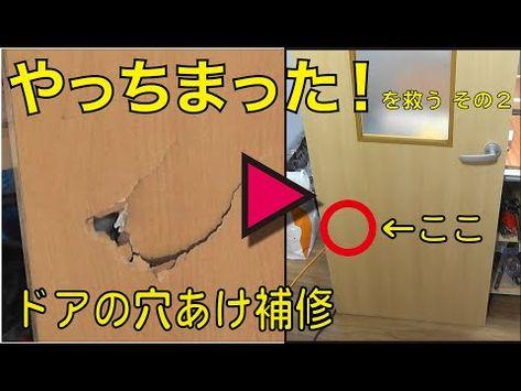 Diy ドアに開いてしまった穴の補修 2020 画像あり 補修 修繕 ドア
