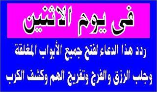 سمسمة سليم دعاء يوم الاثنين لفتح جميع الأبواب المغلقة وجلب ال Arabic Calligraphy Calligraphy