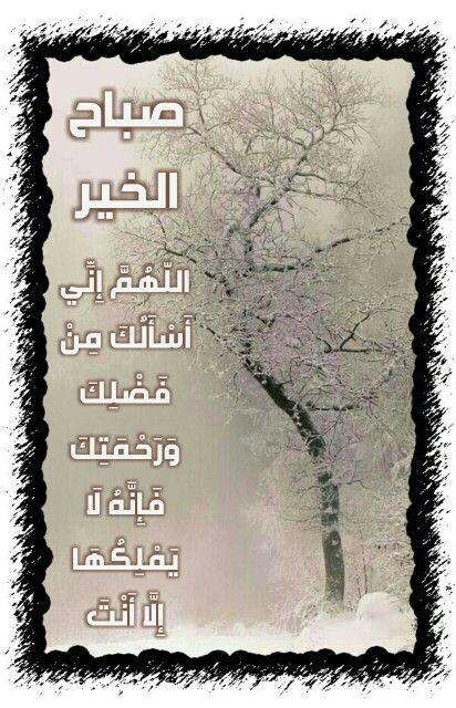 صباح الخير Remember