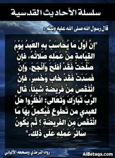 Pin By Ahmad On Islam البطاقة Hadith Quotes Islamic Quotes Hadith