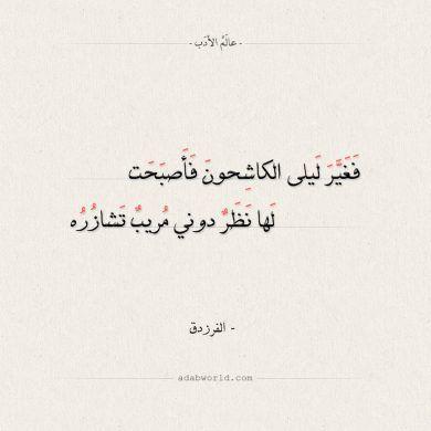 شعر الفرزدق فغير ليلى الكاشحون عالم الأدب Arabic Calligraphy Calligraphy
