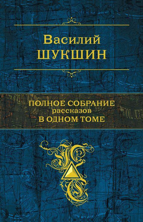 Книги шукшина скачать бесплатно fb2