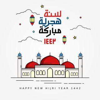صور معايدات رأس السنة الهجرية 1442 تهنئة العام الهجري الجديد Hijri Year Happy New Beliefs