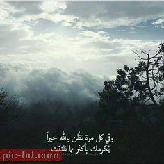 صور عن الثقة وعدم الثقة صور مكتوب عليها عبارات عن الثقة Life Life Quotes Clouds