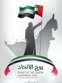 صور تهنئة العيد الوطني ال49 بالامارات بطاقات معايدة اليوم الوطني الإماراتي 2020 Uae National Day National Day Home Decor Decals