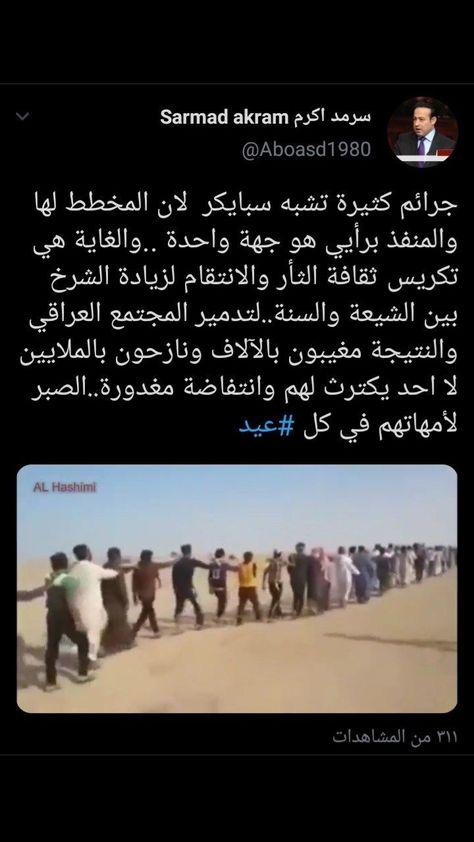 جرائم كثيرة تشبه سبايكر لان المخطط لها والمنفذ برأيي هو جهة واحدة والغاية هي تكريس ثقافة الثأر والانتقام لزيادة الشرخ بين الشيعة Baghdad Pandora Screenshot