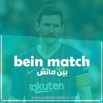 Bein Match بين ماتش مباريات اليوم بث مباشر Beinmatch Movie Posters Movies Sports