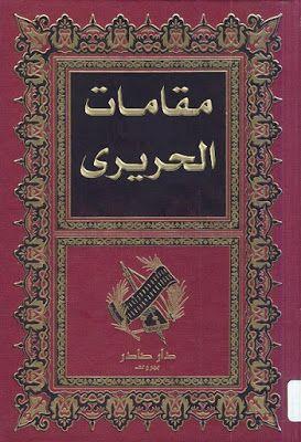 مقامات الحريري أبو القاسم الحريري دار صادر Pdf Books Rugs