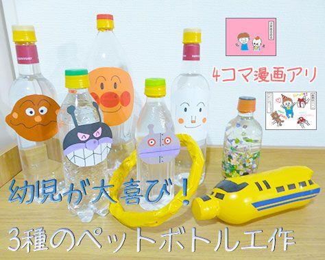 ペットボトル工作 幼児ウケする新幹線などのおもちゃ3つ マーミー ペットボトル おもちゃ プラスチックボトルのクラフト 手作りおもちゃ 保育園