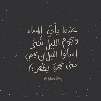 حكم عن الليل اقوال وعبارات عن الليل Words Chalkboard Quote Art Night Quotes