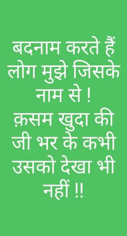 52 New Ideas Funny Hindi Quotes God Funny Quotes Good