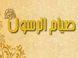 صوم رسول الله صلى الله عليه وسلم Arabic Calligraphy