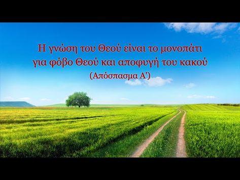 Ομιλία του Θεού | Η γνώση του Θεού είναι το μονοπάτι για φόβο Θεού και αποφυγή του κακού (Απόσπασμα),Θέλετε να μάθετε, παρακαλώ παρακολουθήστε αυτό το βίντεο. #ευαγγελια #Ιησούς  #χριστοσ #Σωτήρας #βιβλοσ #προσευχη #πατερ_ημων #Πίστη_στον_Θεό #Αγίου_Πνεύματος #Πίστη #Θεος #Αιώνια_Ζωή #Κύριος_Ιησούς #σωτηρία