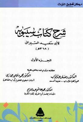 شرح كتاب سيبويه للسيرافي تحقيق رمضان عبد التواب Pdf Books Education Pdf