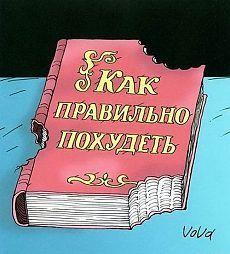 хочу похудеть книга