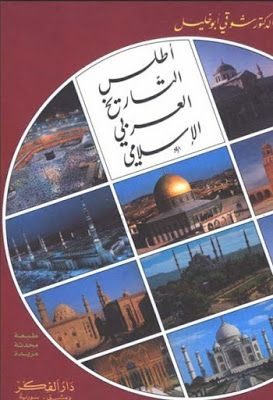 أطلس التاريخ العربي الاسلامي د شوقى أبو خليل Pdf In 2021 Internet Archive Arabic Books Streaming